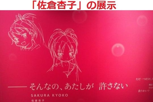 まどかマギカ展 - コピー (32).jpg