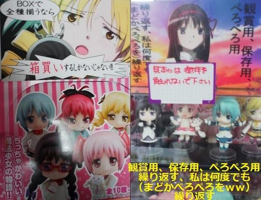 まどかマギカ展2 - コピー (4).jpg