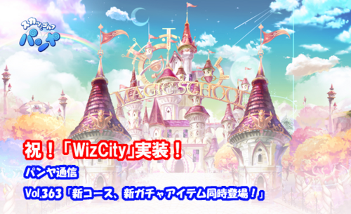 Wiiパンヤ パワー50 - コピー (200).png