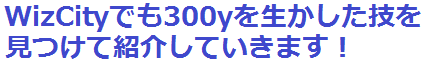 Wiiパンヤ パワー50 - コピー (201).png