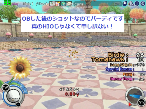 Wiiパンヤ パワー50 - コピー (204).png