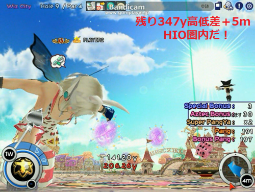 Wiiパンヤ パワー50 - コピー (207).png
