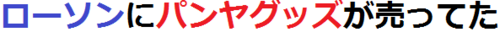 Wiiパンヤ パワー50 - コピー (343).png