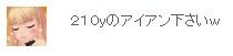 0_20100807023631 -ナナ.jpg