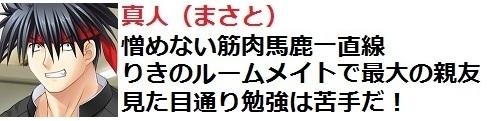 まさと - コピー - コピー (3).jpg
