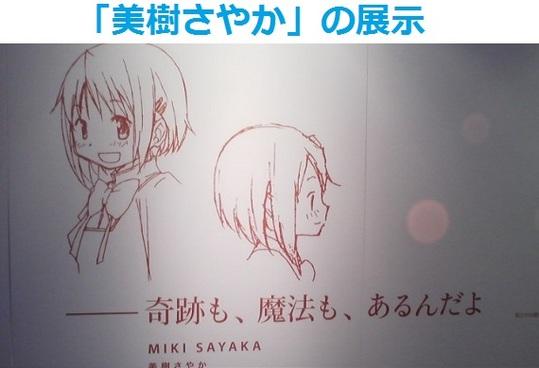 まどかマギカ展 - コピー (22).jpg