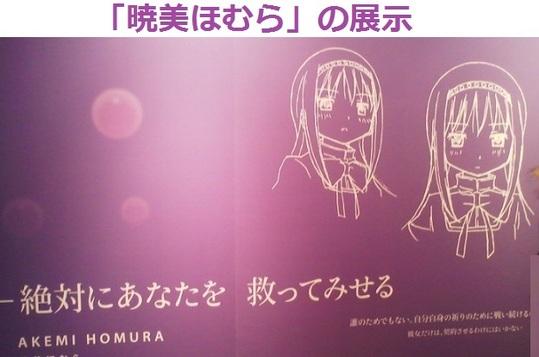まどかマギカ展 - コピー (39).jpg