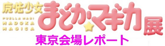 まどかマギカ展2 - コピー (3) - コピー.jpg