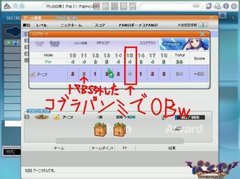 コピー ~ pangya_1742.jpg