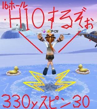 IS16hHIO狙う!.jpg